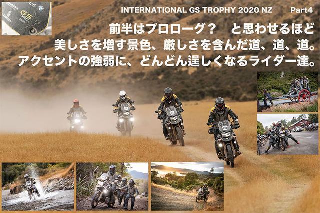 画像: INTERNATIONAL GS TROPHY 2020 NZ 究極の冒険エクスペリエンス。ニュージーランドの8日間を追う。PART4 | WEB Mr.Bike