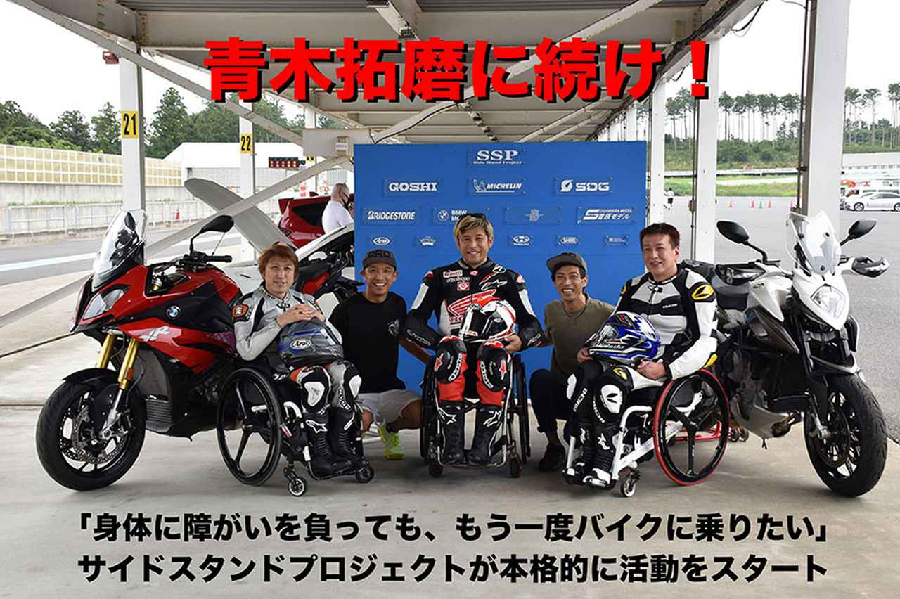 画像: 青木拓磨に続け!  「身体に障がいを負ってももう一度バイクに乗りたい」   WEB Mr.Bike