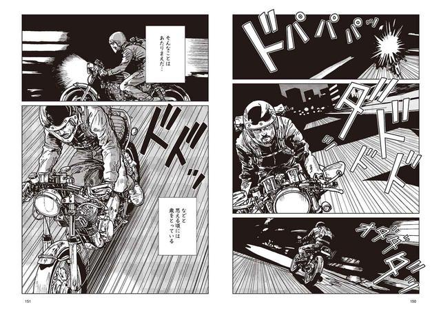 画像: 「雨は これから」東本昌平 第57話「知るは走り 手練遥かヨ」