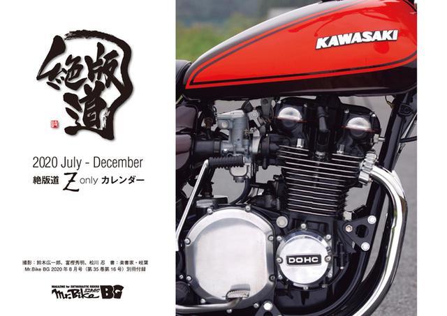 画像: 特別付録: 絶版道 Z only カレンダー