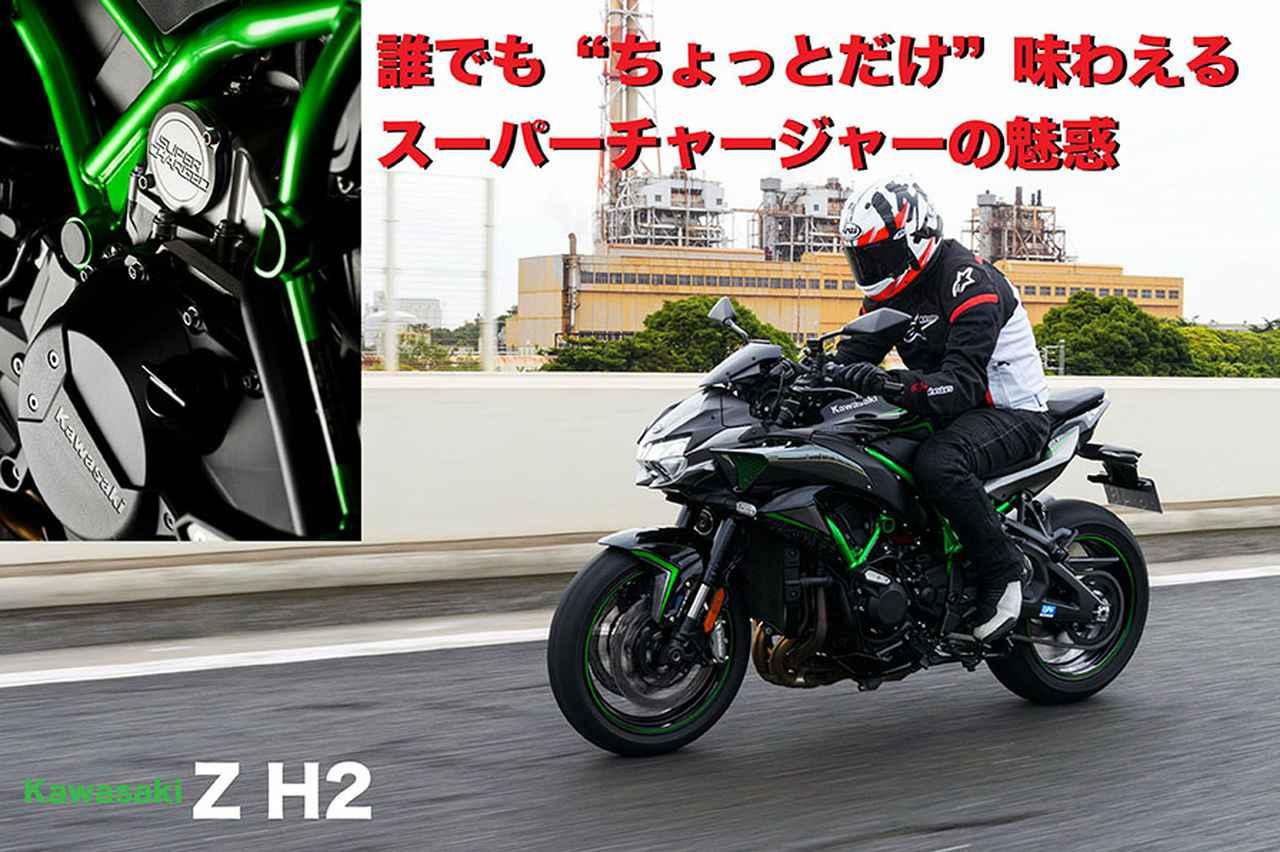 """画像: KAWASAKI Z H2試乗 誰でも""""ちょっとだけ""""味わえる スーパーチャージャーの魅惑   WEB Mr.Bike"""
