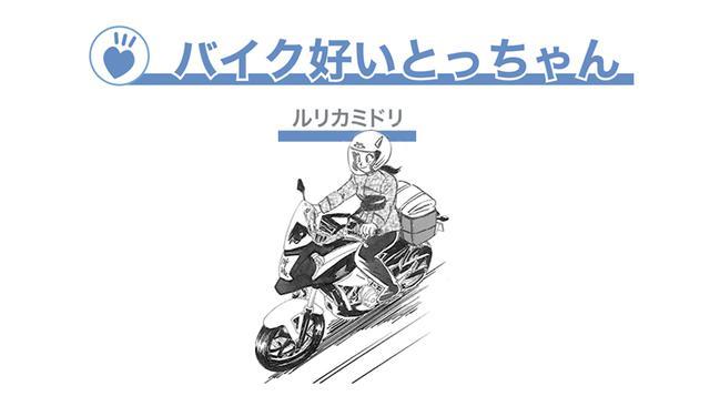 画像: ルリカミドリ バイク好いとっちゃん 第76回 「給付金やっと振り込まれてたんだって?」 「ああ、忘れかけてた頃な(コロナ)」の巻 | WEB Mr.Bike