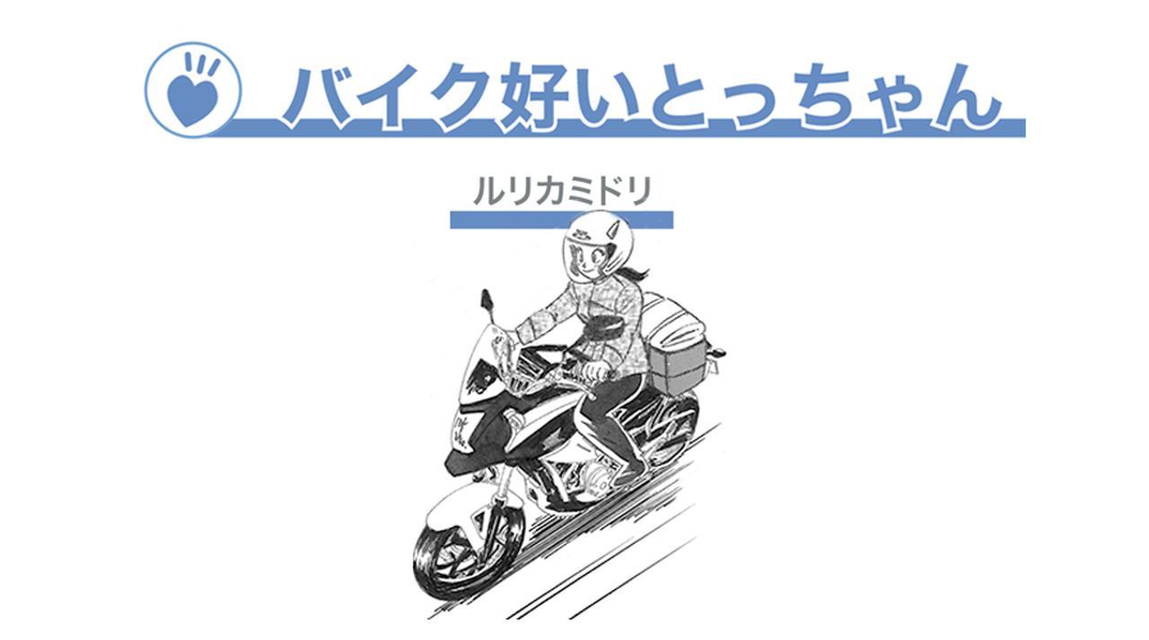 画像: ルリカミドリ バイク好いとっちゃん 第76回 「給付金やっと振り込まれてたんだって?」 「ああ、忘れかけてた頃な(コロナ)」の巻   WEB Mr.Bike
