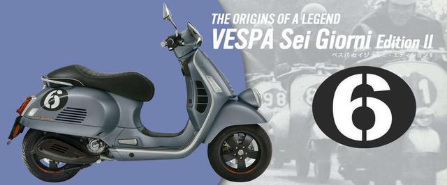 画像: 伝説のレーシングベスパが復刻!? 新エンジンを搭載したSei Giorni(セイ ジョルニ)エディションⅡが2019年8月9日に発売! - webオートバイ