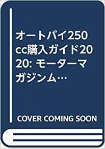 画像: オートバイ250cc購入ガイド2020: モーターマガジンムック: 本 Amazon