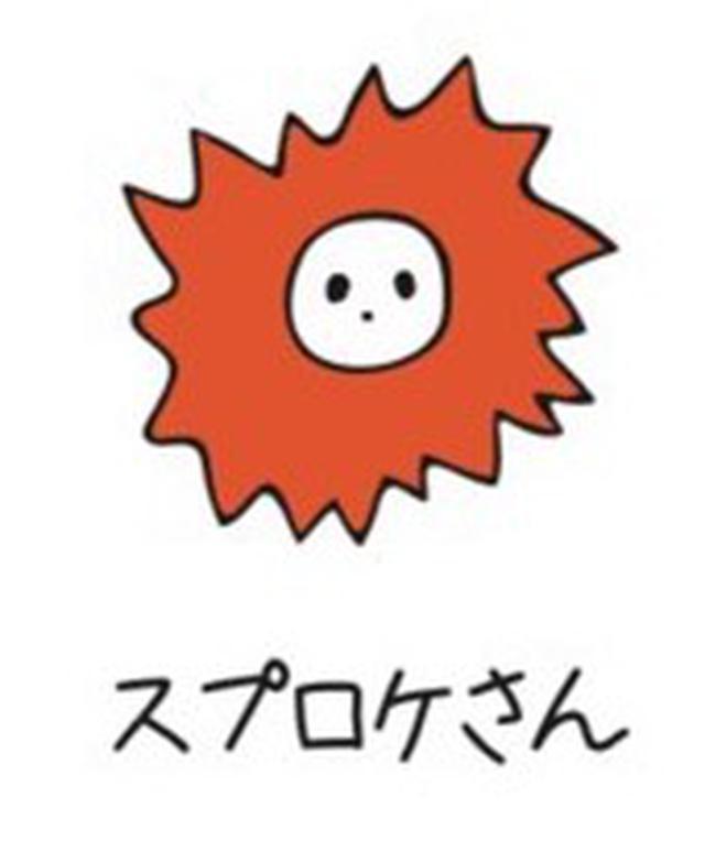 画像: 1/20〜2/18 スプロケさん(つなぐ)