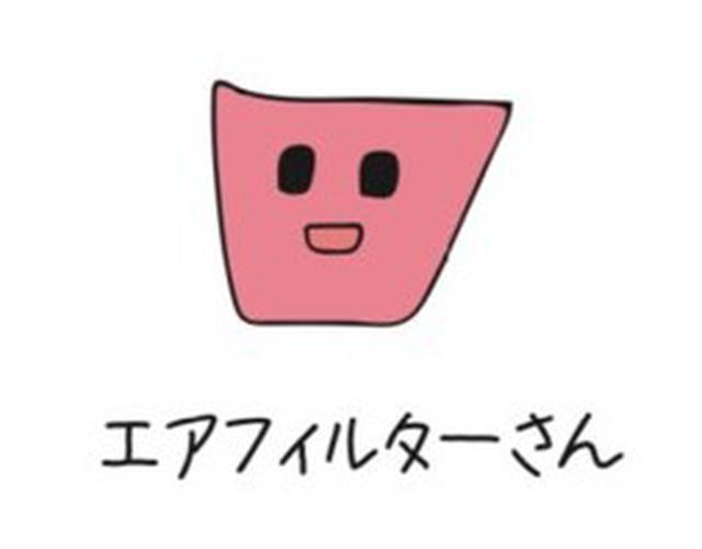画像: 8/23〜9/22 フィルターさん(キレイ好き)