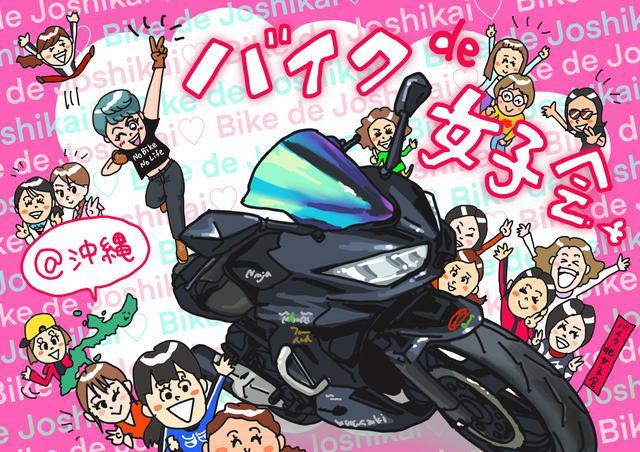 画像1: 沖縄でバイクde女子会!