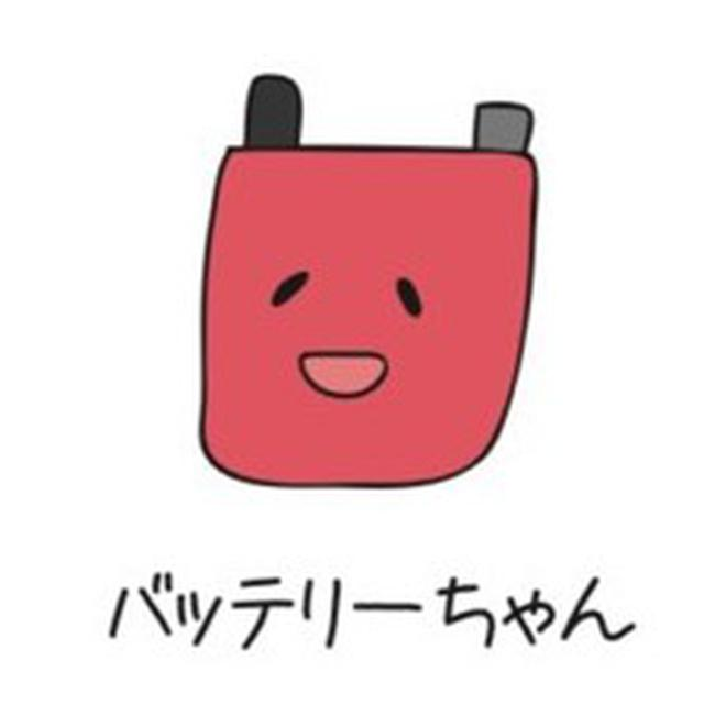 画像: 4/20〜5/20 バッテリーちゃん(モノをため込む)
