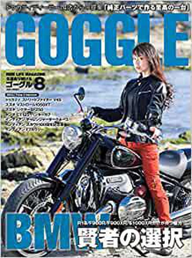 画像: GOGGLE (ゴーグル) 2020年8月号 [雑誌] | GOGGLE 編集部 |本 | 通販 | Amazon