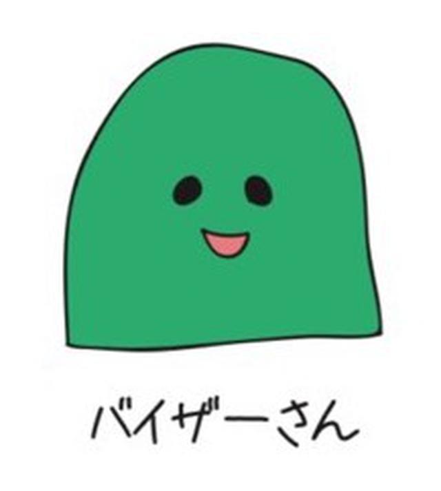 画像: 10/24〜11/22 バイザーさん(隠す)
