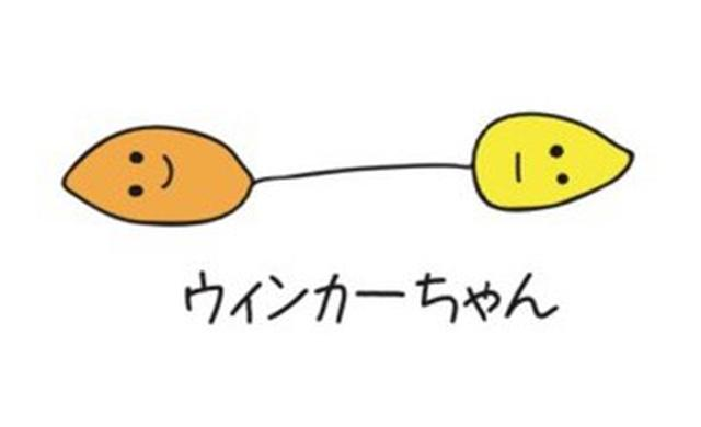 画像: 5/21〜6/21 ウィンカーちゃん(流行ならお任せ)