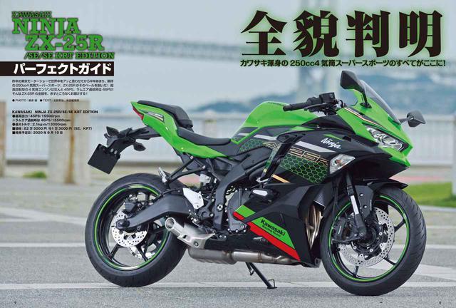 画像: 巻頭特集は、最注目のカワサキ「Ninja ZX-25R」パーフェクトガイド!
