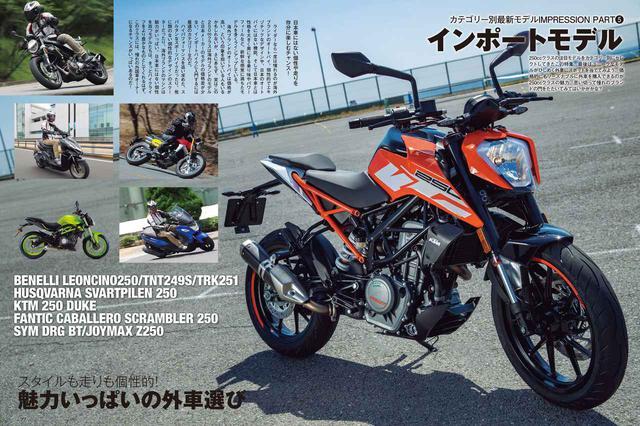 画像: そしていま面白いのがインポートモデル。輸入車ながら価格もお手頃なこのクラス、初めてのバイクに外国車という選択肢もありでしょう!