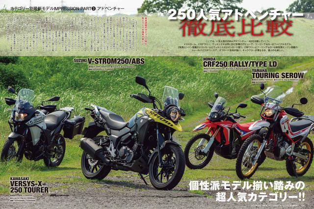 画像: アドベンチャーモデルも日本メーカー4社の機種を徹底比較!
