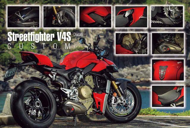 画像: 【カスタム】DUCATI「Streetfighter V4S」オリジナリティを高める専用アクセサリーパーツで愛車をさらにグレードアップ! - webオートバイ