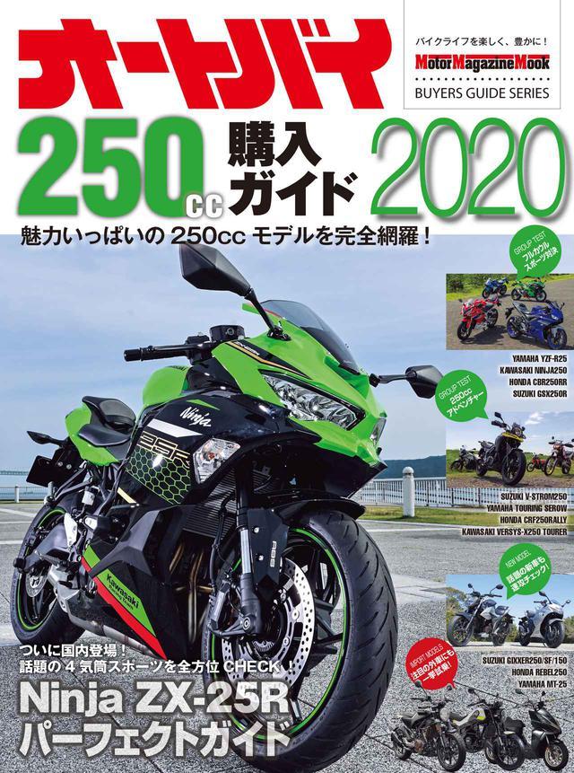 画像2: 最新の250ccバイクを徹底網羅! いま新車で買える軽二輪の情報は「オートバイ 250cc購入ガイド2020」で!