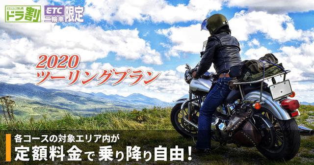画像1: 「ドラ割」ツーリングプラン | ドラぷら(NEXCO東日本)