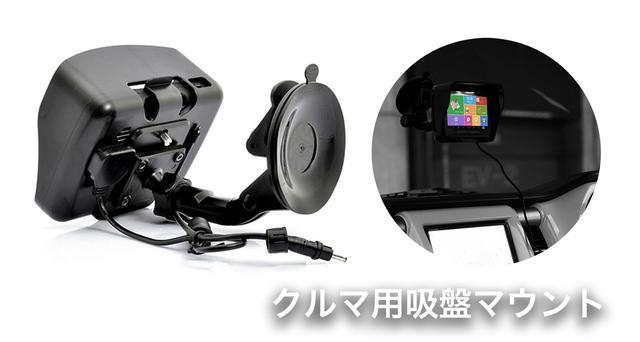 画像: 写真をクリックしてクルマ用・バイク用それぞれのマウントをチェック! greenfunding.jp