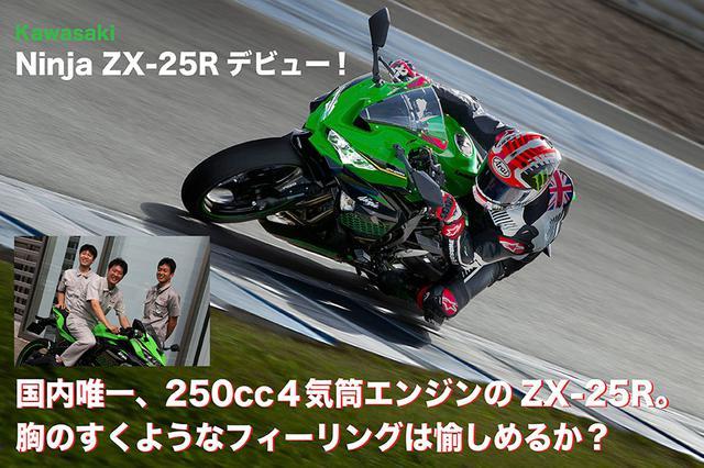 画像: 国内唯一、250cc4気筒エンジンのNinja ZX-25R。 胸のすくようなフィーリングは愉しめるか? | WEB Mr.Bike