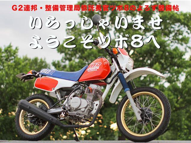 画像: ツボ8のよろず整備帖「いらっしゃいませ、ようこツボ8へ」第5回 | WEB Mr.Bike