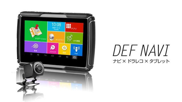 画像: RIDEZ デフナビ 写真をクリックして、クラウドファンディングで先行予約した場合の価格をチェック! greenfunding.jp