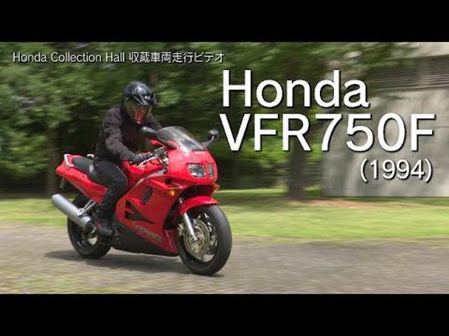 画像: Honda Collection Hall 収蔵車両走行ビデオ Honda VFR750F youtu.be