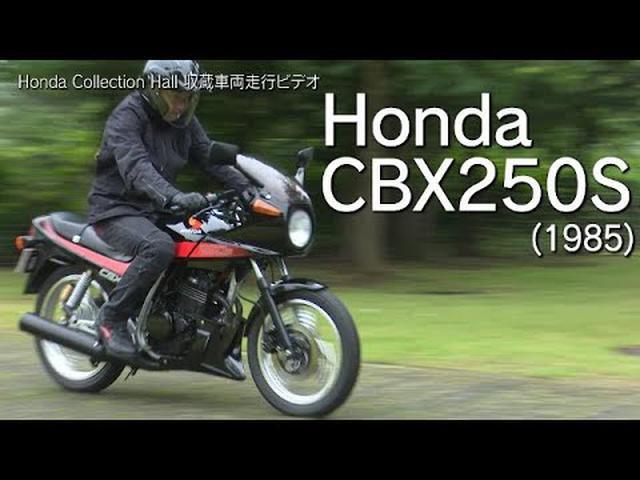 画像: Honda Collection Hall 収蔵車両走行ビデオ Honda CBX250S www.youtube.com