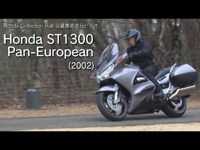 画像: Honda Collection Hall 収蔵車両走行ビデオ Honda ST1300 Pan-European youtu.be
