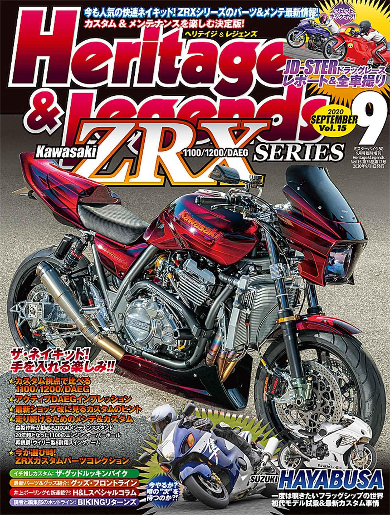 画像: 月刊ヘリテイジ&レジェンズ。9月号(Vol.15)は7月28日(火)発売!   ヘリテイジ&レジェンズ Heritage& Legends