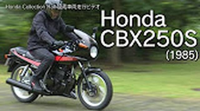 画像: バイク編:Honda Collection Hall 収蔵車両走行ビデオ