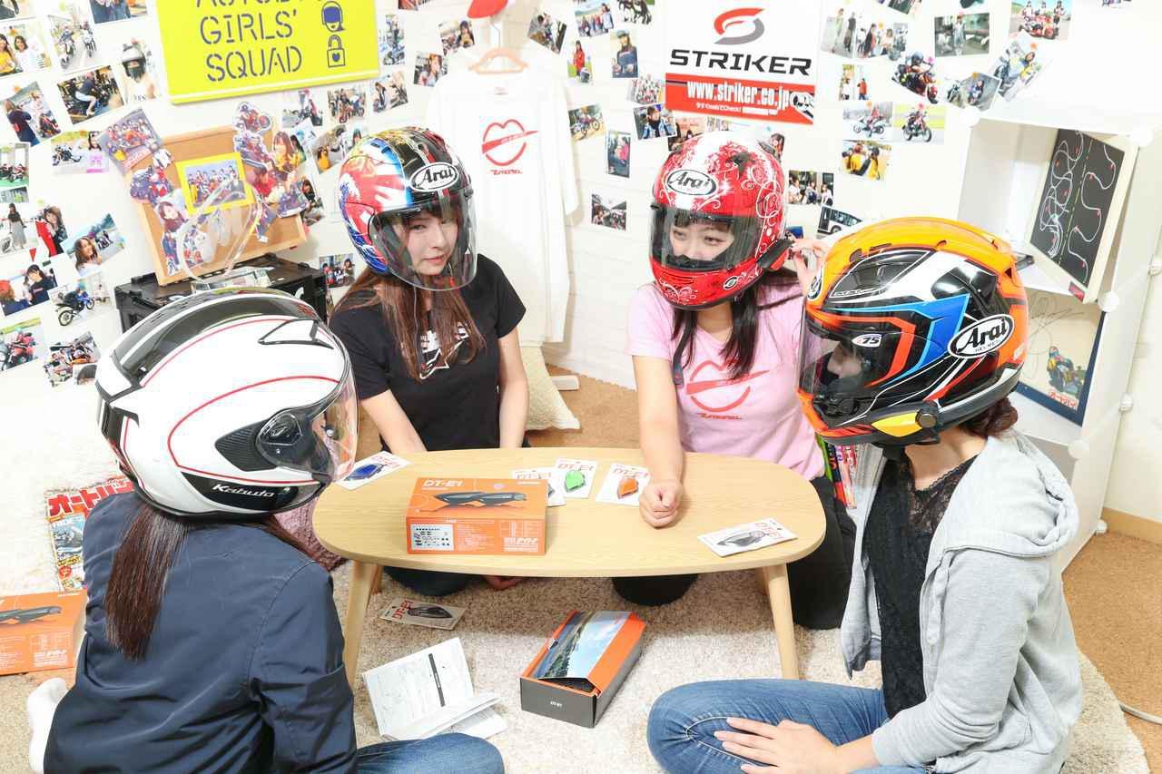画像: 取り付けはオートバイ女子部の部室で行ないました。前の日から説明書を熟読していた梅本まどかが、リーダーシップをとって取り付けサポート&ペアリング。