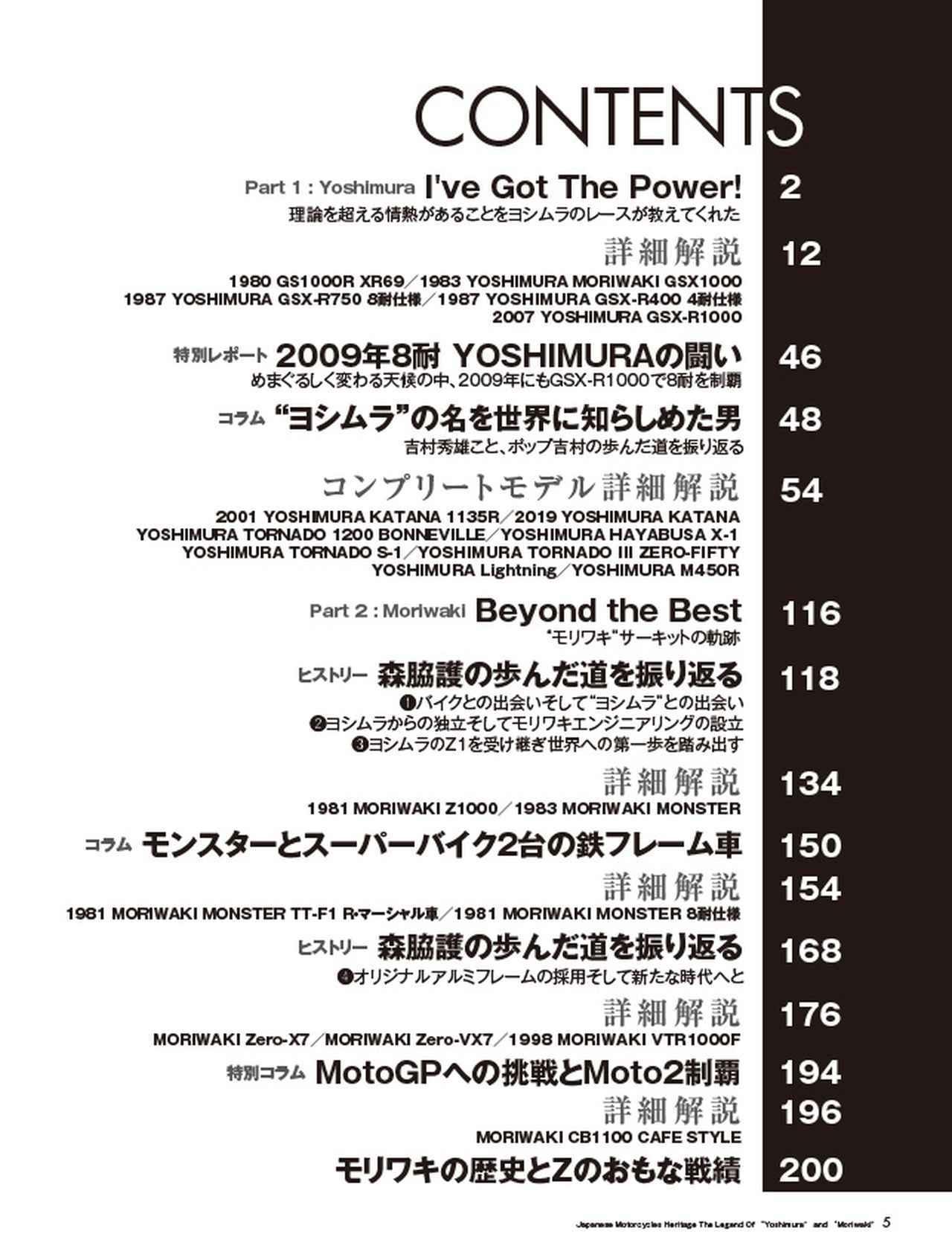 画像: 《永久保存版》数々のレースに参戦してきた「ヨシムラ」と「モリワキ」のレーシングマシンたちを一冊に集結