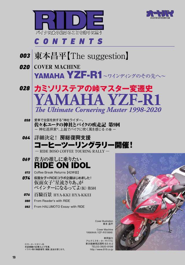 画像5: いま注目の125cc&250cc大特集! 『オートバイ』9月号は別冊付録「RIDE」とセットで7月31日発売!