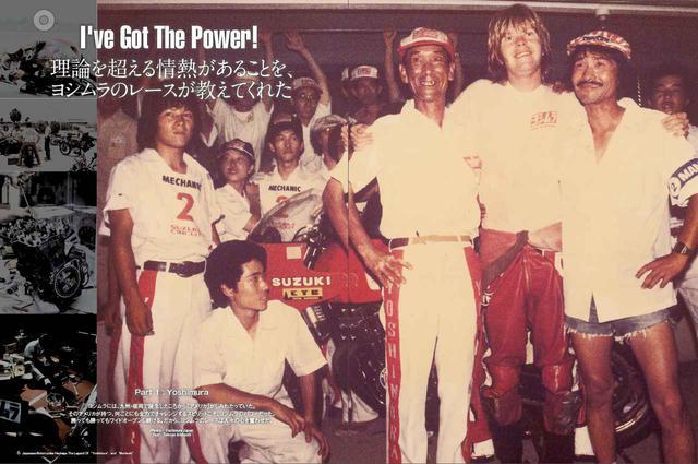画像: ヨシムラには、九州・福岡で誕生したころから「アメリカ」がしみわたっていた。そのアメリカが持つ、何ごとにも全力でチャレンジするスピリットこそ、ヨシムラのパワーだった。勝っても勝ってもワイドオープンし続ける。だから、ヨシムラのレースは人々の心を奮わせた。
