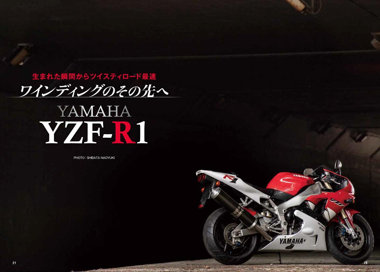 画像: 別冊付録「RIDE」はヤマハ・YZF-R1大特集!