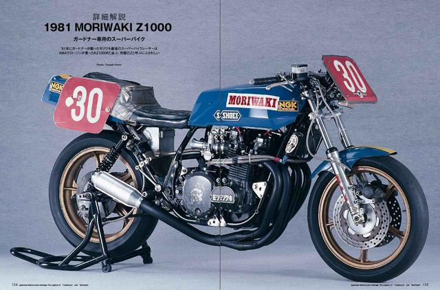 画像: 1981 MORIWAKI Z1000「ガードナー専用のスーパーバイク」