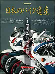 画像: 日本のバイク遺産 レーサーレプリカ年代記 (Motor Magazine Mook) | 佐藤康郎, 「日本のバイク遺産」製作委員会 |本 | 通販 | Amazon