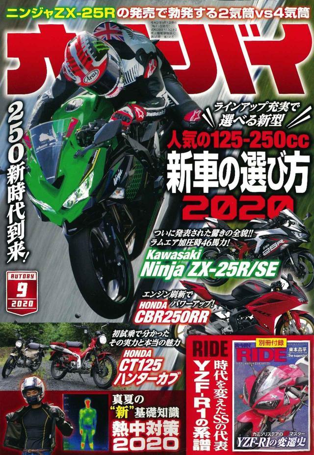 画像2: いま注目の125cc&250cc大特集! 『オートバイ』9月号は別冊付録「RIDE」とセットで7月31日発売!
