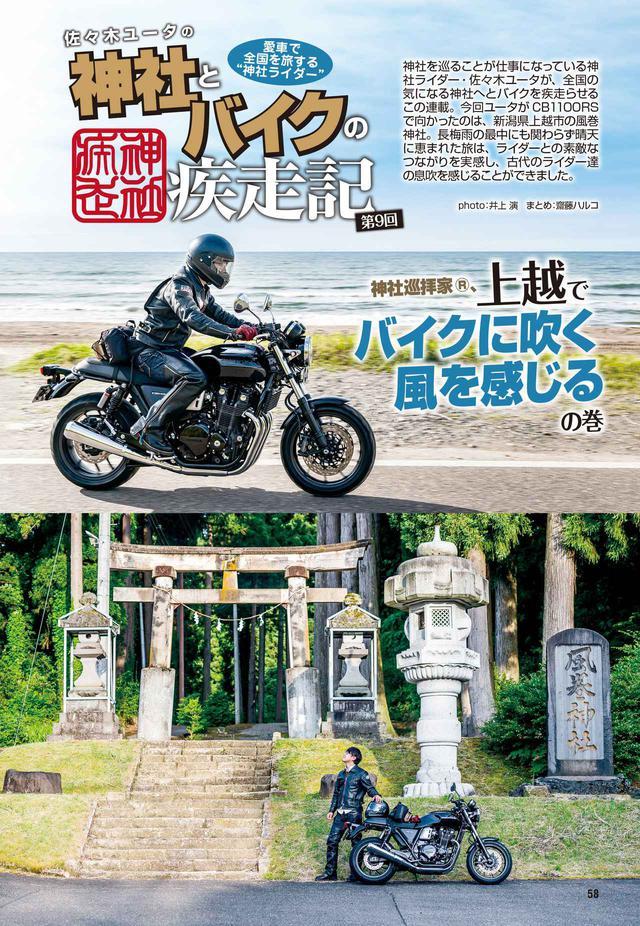 画像: 佐々木ユータさんが今月も神社を巡る!