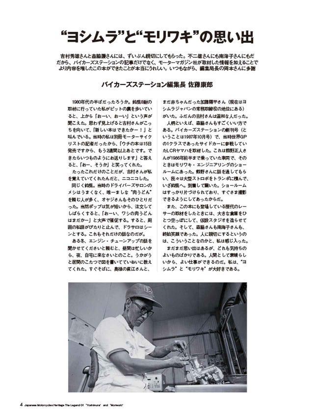 画像: 編集長より////// 吉村秀雄さんと森脇護さんには、ずいぶん親切にしてもらった。不二雄さんにも南海子さんにもだ。だから、バイカーズステーションの記事だけでなく、モーターマガジン社が取材した情報を加えることで、より内容を増したこの本ができたことが本当にうれしい。