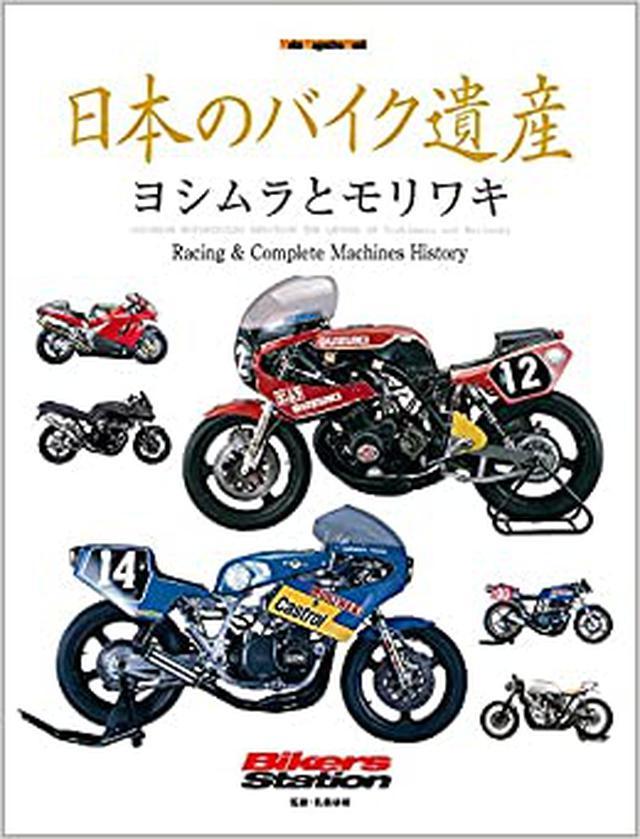 画像: 日本のバイク遺産 ヨシムラとモリワキ (Motor Magazine Mook) | 「日本のバイク遺産」編集チーム |本 | 通販 | Amazon