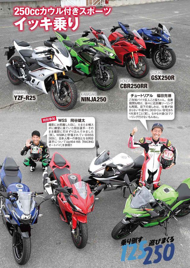 画像: チュートリアル福田さんは、フルカウルスポーツ4台を一気に試乗!
