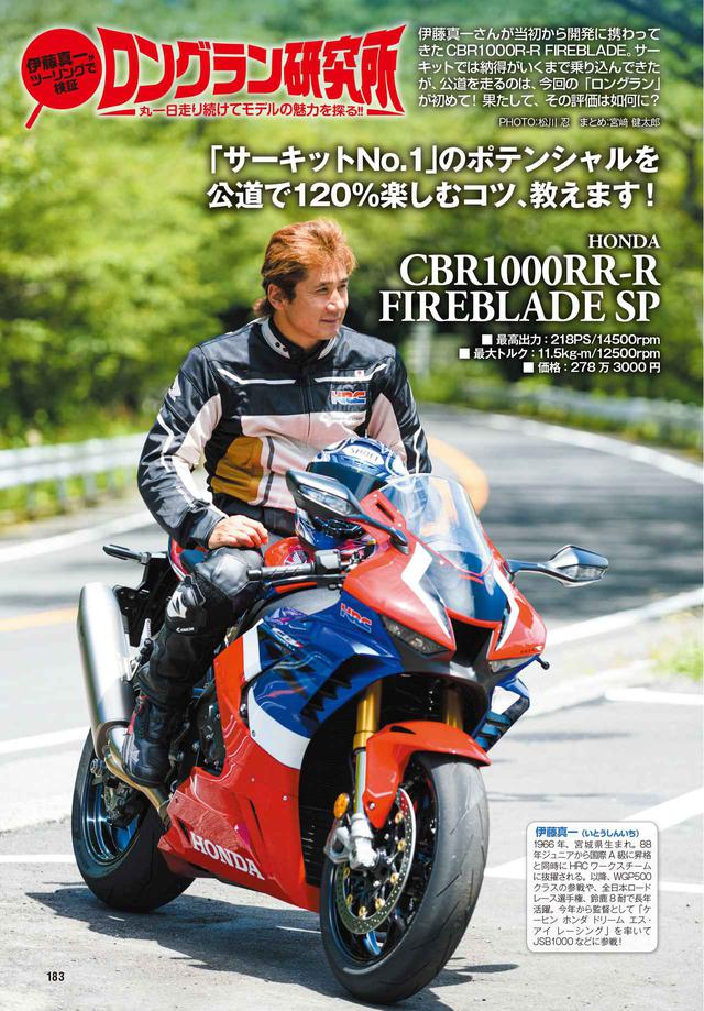 画像: 開発に携わった伊藤真一さんがRR-Rの公道での実力を語る!