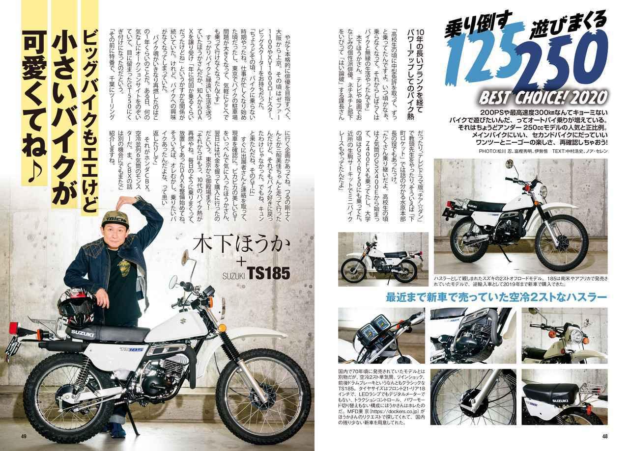 画像: 俳優の木下ほうかさんが『オートバイ』に初登場!