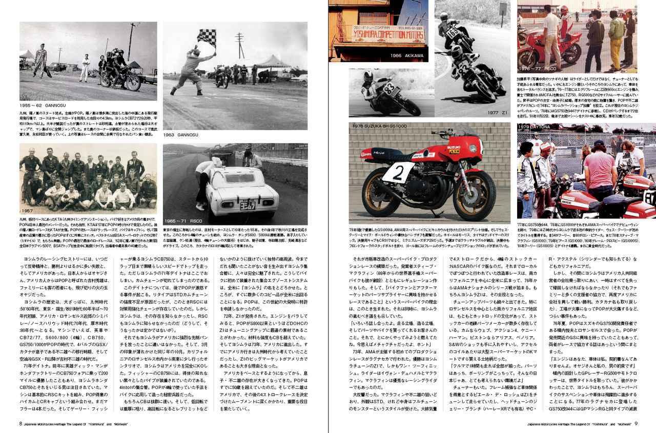 画像: ヨシムラのレーシングヒストリーには、いつだって反骨精神と、勝利よりはるかに多い失敗と、そしてアメリカがあった。日本人からはオヤジさん、アメリカ人からはPOPと呼ばれた吉村秀雄は、ファミリーにも客の若者にも、飛び切りの火の玉オヤジだった。