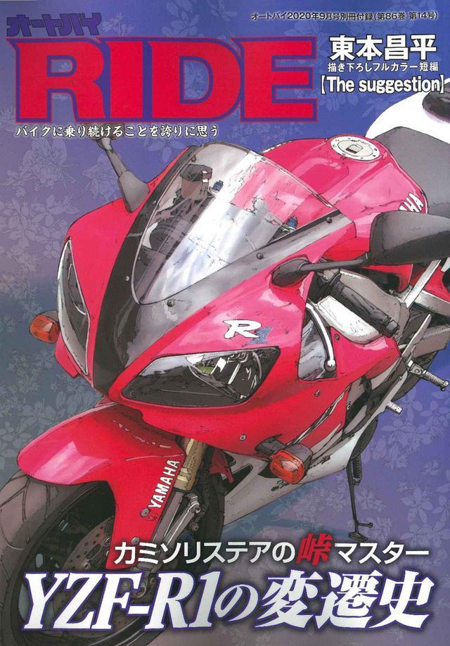 画像4: いま注目の125cc&250cc大特集! 『オートバイ』9月号は別冊付録「RIDE」とセットで7月31日発売!