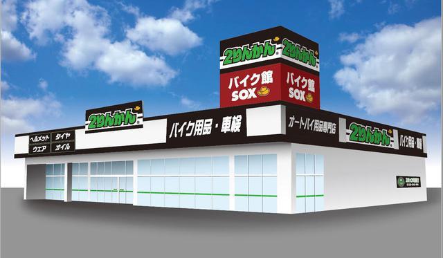 画像: 2りんかんの57店舗目が愛媛県松山市に誕生
