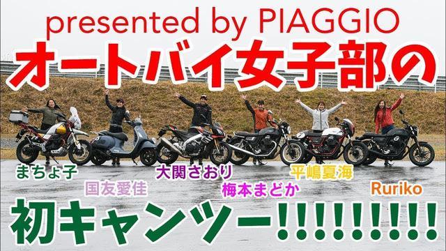 """画像: 【オト女!】雨でも決行!「オートバイ女子部の""""初""""キャンツー」presented by PIAGGIO youtu.be"""