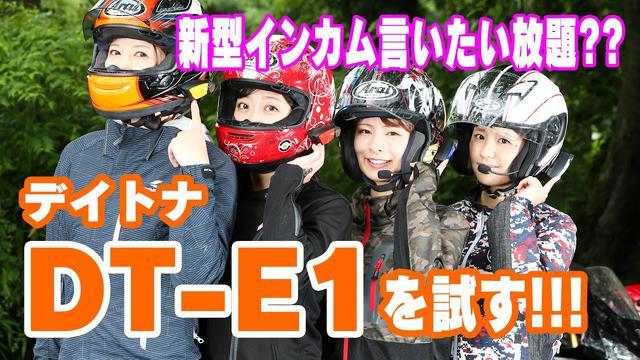 画像: デイトナの新インカム「DT-E1」を、オートバイ女子部がお試し! youtu.be